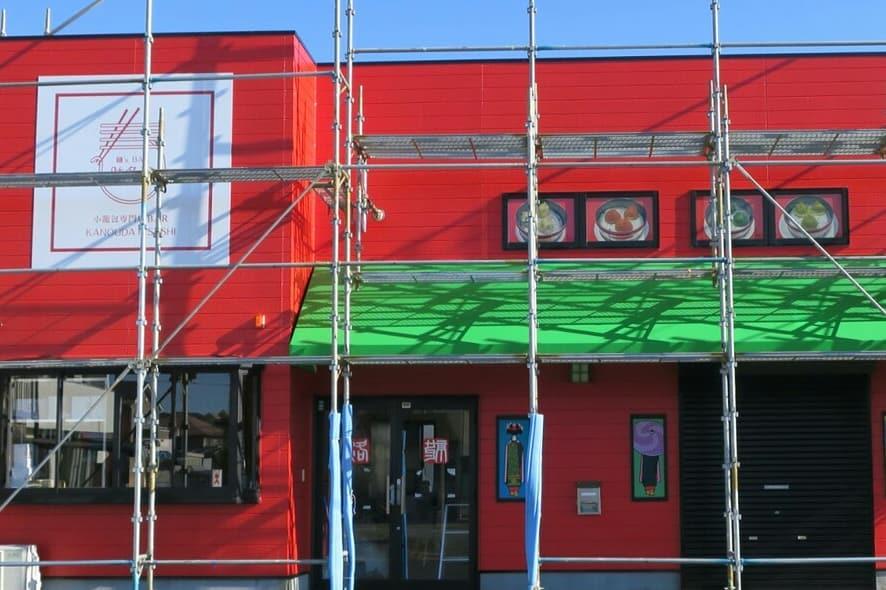 龍ヶ崎市佐貫の飲食店・レストラン・バー|小籠包専門店麺's BAR 叶多寿